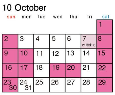 カレンダー_2016-10.jpg