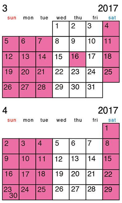 カレンダー_2017-3-4.jpg