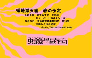 201504ライブちらし.png